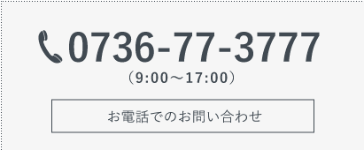 (9:00〜17:00) お電話でのお問い合わせ